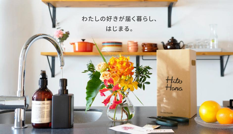 町のお花屋さんと変わらぬボリューム【HitoHanaのお花の定期便】