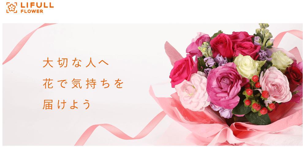届いたらそのまま飾れるフラワーギフト「LIFULL FLOWER」